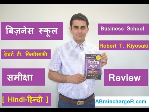 The Business School Book by Robert T. Kiyosaki - Review in Hindi