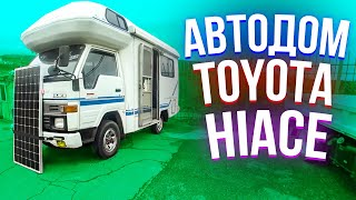 Полноприводный Дом на Колесах из Японии | Автодом Toyota Hiace 4WD
