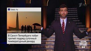 О матче Россия - Дания, жаре в Петербурге и Москве и ЕГЭ на 300 баллов. Вечерний Ургант.