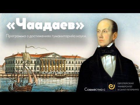 Чаадаев / Максим Титов, Ирина Миронова // 22-04-19
