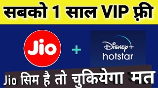 Jio Free Disney+ Hotstar VIP Subscription for 1 year | Jio New Plan Offer with free Hotstar
