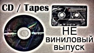 НЕ виниловый выпуск - диски, кассеты (отпускные обновки)