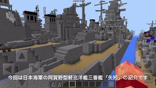 今回は大日本帝國海軍の軽巡洋艦「矢矧」の紹介です。機銃や細部はまだ...