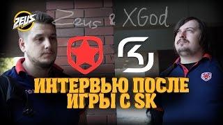 Zeus & Dosia X God интервью после SK - cs_summit