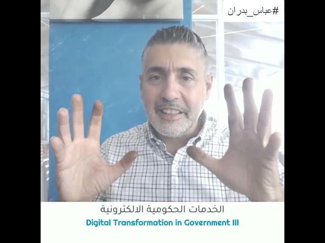 الخدمات الحكومية الالكترونية - التحول الرقمي