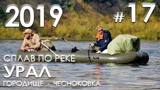 Сплав по реке Урал Городище   Чесноковка   Часть 3