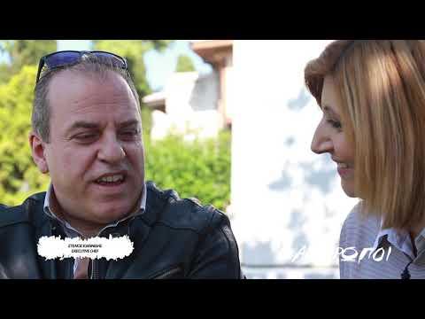 Άνθρωποι   Στέλιος Ιωαννίδης