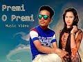 Premi O Premi Bengala Movie song