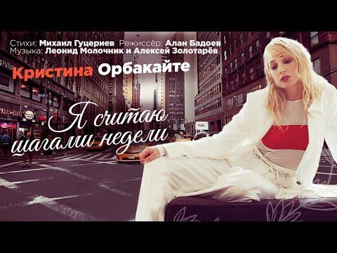 Кристина Орбакайте - Я считаю шагами недели (12 декабря 2018)