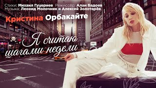 Кристина Орбакайте - Я считаю шагами недели (Official video)