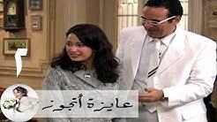 مسلسل عايزة اتجوز - الحلقة 2 | هند صبري - الفرح