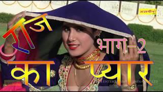 राज का प्यार पार्ट -2- !! का पूरा गाना FULL HD asmeena payal mewati video 2018