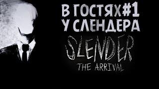 В ГОСТЯХ У СЛЕНДЕРА - Slender: The Arrival #1