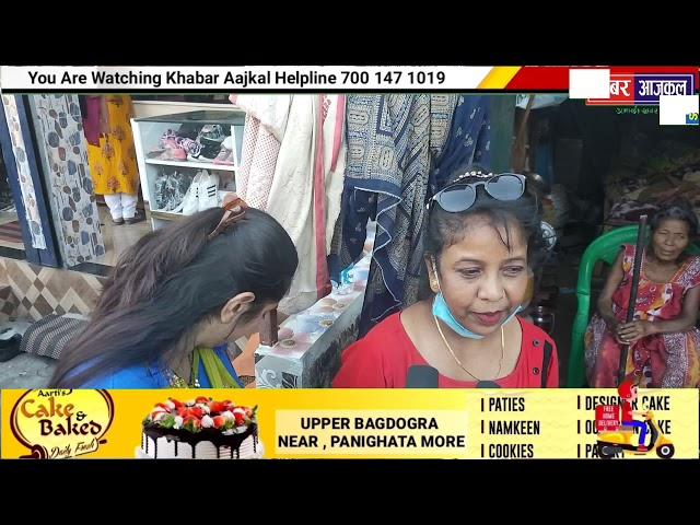 पानीघाटा : मुस्कान और पूजा एक बुजुर्ग विधवा महिला के लिए 'मसीहा' बनकर उभरीं !