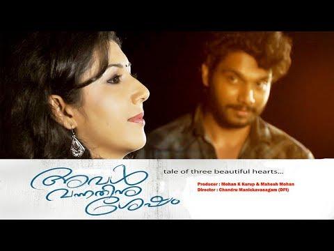 Malayalam Full Movie 2015 | Aval Vannathinu Shesham | With English Subtitles