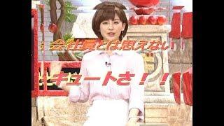 会社員とは思えない洗練されたキュートさ! 宮司愛海アナウンサーの登場...