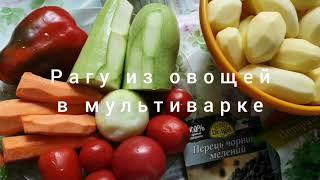 Рагу из овощей в мультиварке I Овощное летнее рагу I Рецепты для мультиварки