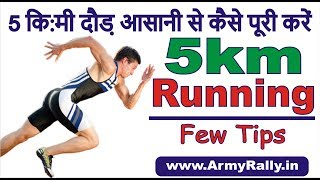 5km running tips in hindi 5000 Meter Race Tips 5km Race Strategy running Tips