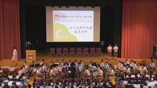 Publication Date: 2019-10-02 | Video Title: 基督教香港信義會心誠中學2019年9月20日  五十五週年感