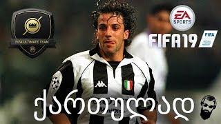 FIFA 19 ULTIMATE TEAM ნაწილი 17