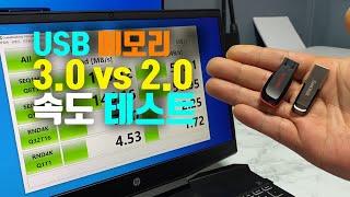 USB 메모리 3.0 vs 2.0 속도 비교 테스트