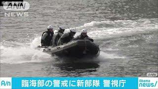 臨海部でのテロに備えよ 水上機動力の新部隊発足(19/05/14)