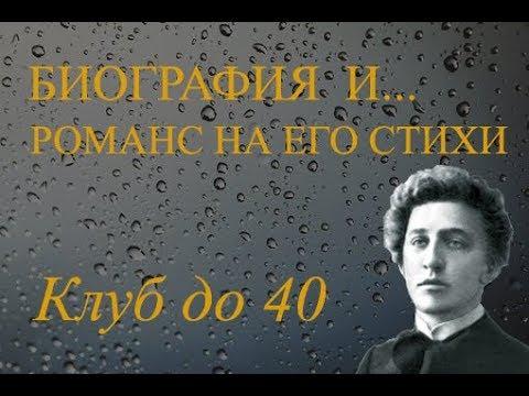 Александр Блок Биография Александра Блока