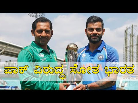 Champions Trophy 2017 Final: IND VS PAK | India lost by 180 Runs | Oneindia Kannada