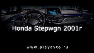 Магнитола LeTrun на автомобиль Honda Stepwgn 2001 года