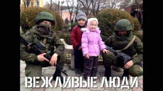 Крепкие Узы Вежливые люди Крым Россия Референдум