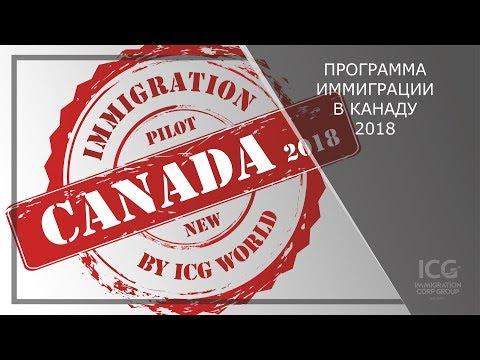 Иммиграция в Канаду. Atlantic Immigration Pilot 2018