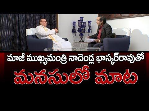 Special Interview With AP Ex CM Nadendla Bhaskara Rao ||  Sakshi Manasulo Maata - Watch Exclusive