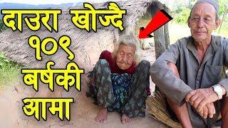 नेपालमा भेटिइन् १०९ बर्षिय अद्भुत आमा १०८ वर्ष सम्म गरिन अर्काको काम | 109 Years Old women at Nepal