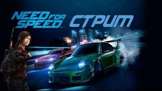 Стрим по NEED FOR SPEED 2015 на PS4