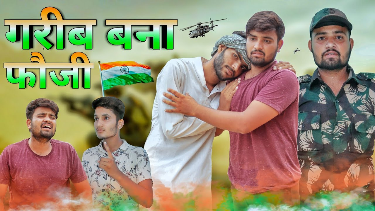 गरीब किसान बना फौजी ।। INDEPENDENCE DAY FOJI THE REAL HERO ।। MR. RONU OFFICIAL