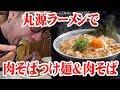 丸源ラーメンで熟成醤油ラーメン「肉そばつけ麺」と「肉そば」を食べた【外食】【飯…