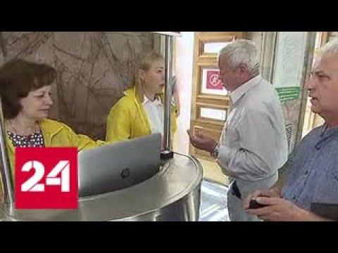 Проезд на общественном транспорте Москвы станет бесплатным для льготников Подмосковья - Россия 24