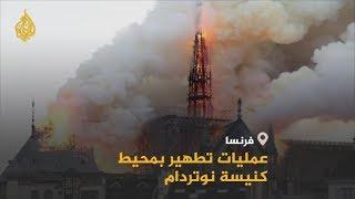 🇫🇷 عمليات تطهير بمحيط كنيسة نوتردام بباريس بعد تسرب مستويات عالية من الرصاص