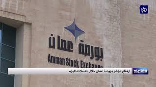ارتفاع مؤشر بورصة عمان خلال تعاملاته اليوم