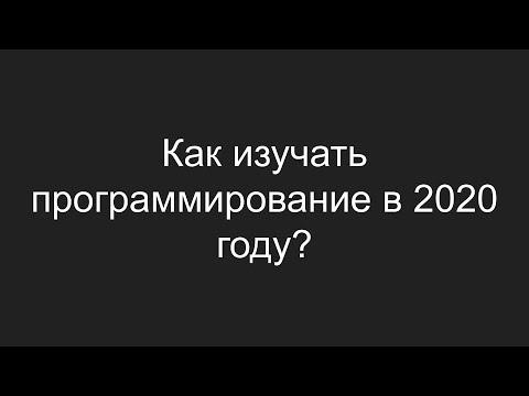 Как изучать программирование в 2020 году?