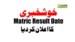 10th Class Result 2020 - Matric Result 2020