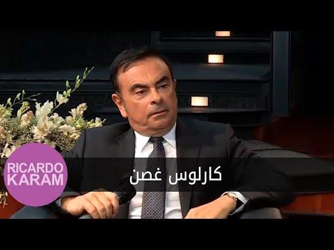Maa Ricardo Karam - Carlos Ghosn | مع ريكاردو كرم - كارلوس غصن