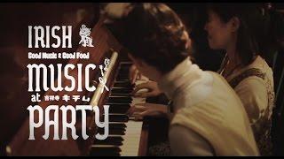 Irish Music Party (アイリッシュミュージックパーティー) 2015
