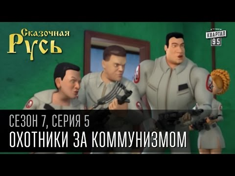 Сказочная Русь 1-8 сезон