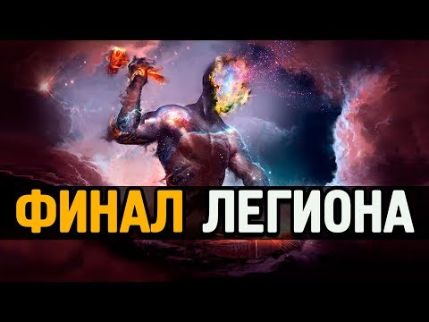 БОЙ С АРГУСОМ И КОНЕЦ ЛЕГИОНА | WoW Legion 7.3
