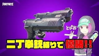 【武器縛り】 リボルバー: https://youtu.be/4_rulnal-Zs 【Fortnite】...