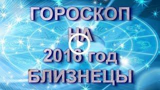 видео Гороскоп на 2016 год