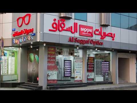 Alsaggaf Optical - 2 store فيديو فرع مكه