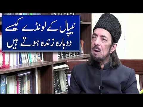 Complete Story of Nepali Londa | Allama Zameer Akhtar Naqvi Interview