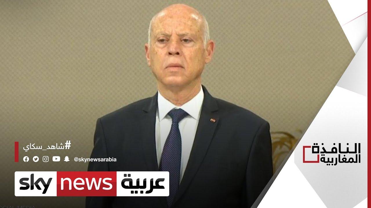 سعيّد: التدابير الاستثنائية لإنقاذ تونس من الانهيار  #النافذة_المغاربية